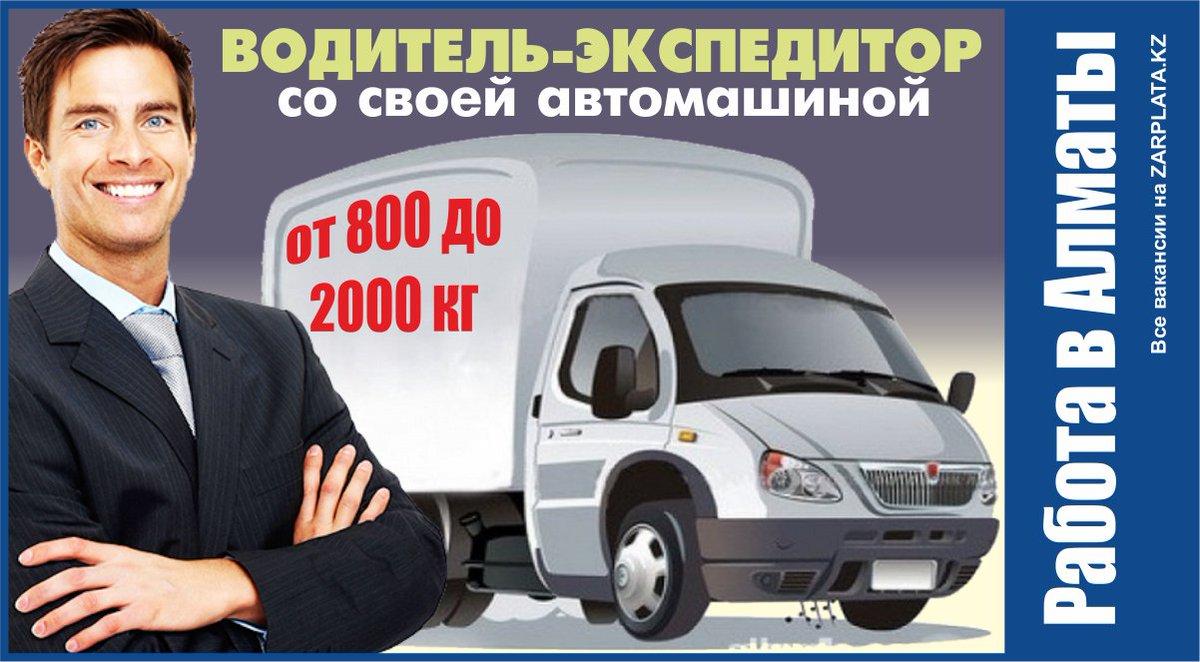 Работа водителемэкспедитором в Москве  296 вакансий на