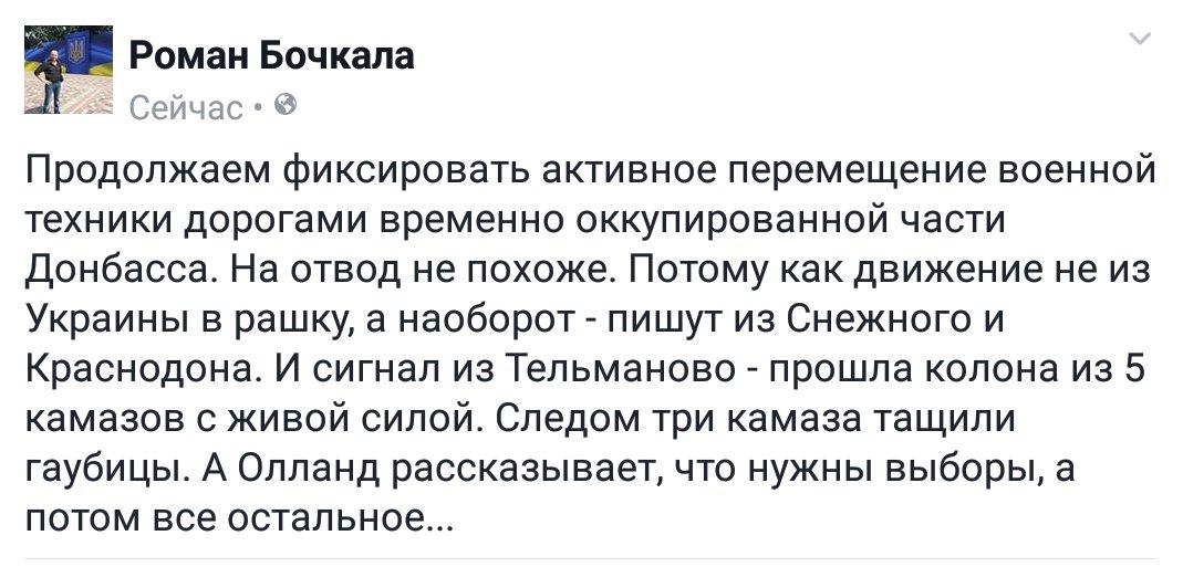 Россия официально подтвердила, что предоставила Януковичу убежище, - адвокат - Цензор.НЕТ 6986