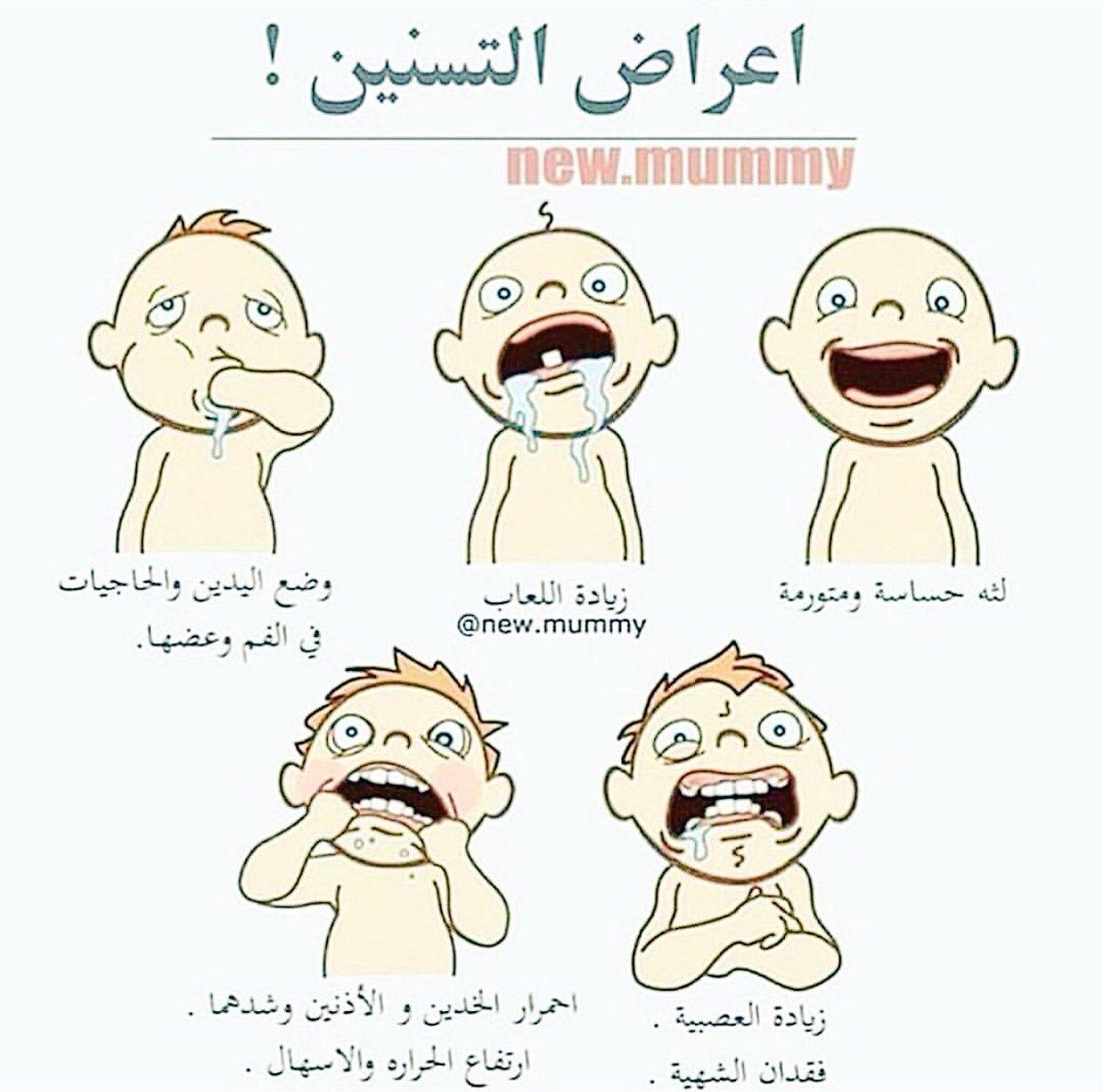 Dt Saleh Alamri On Twitter يبدأ تسنين الأطفال عند الشهر السادس وقد يتأخر حتى عمر سنة إذا لاحظت بعض هذه الأعراض ع طفلك فهي بداية ظهورها الحل شراء عضاضة أو جل