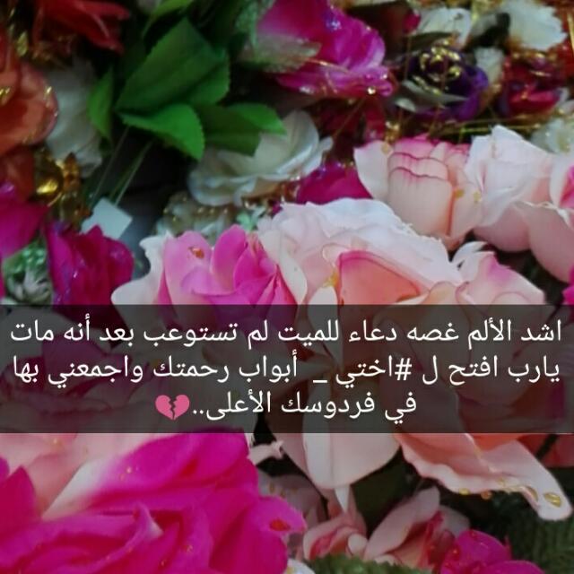 رحمك الله اختي حبيبتي Mom 11