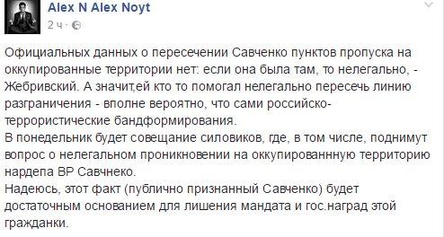 Освобождение незаконно задержанного Кремлем журналиста Сущенко должно быть приоритетом, - Климкин на встрече с Миятович - Цензор.НЕТ 980