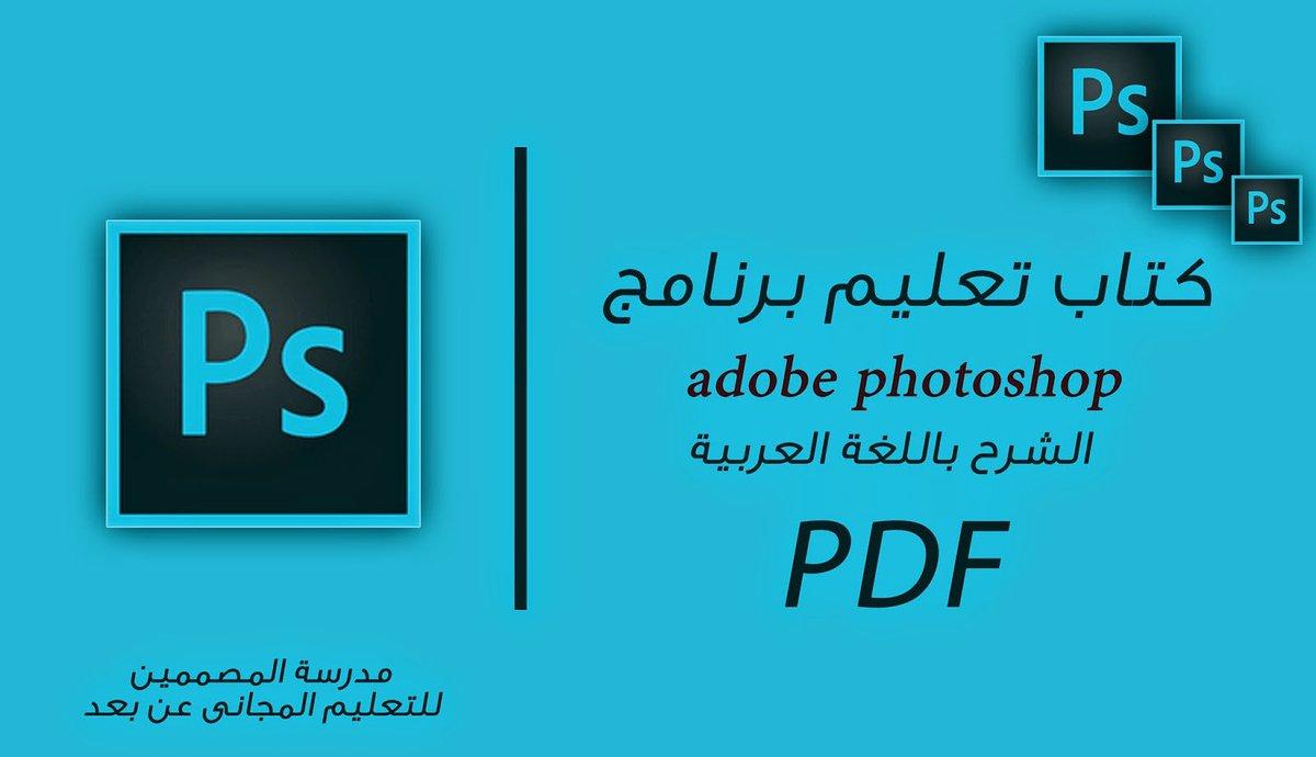 Ibrahim Abdelrady On Twitter كتاب تعليم ادوبى فوتوشوب Pdf للتحميل Https T Co Utk8xw12ja كتب كتاب تعليم فوتوشوب رتويت