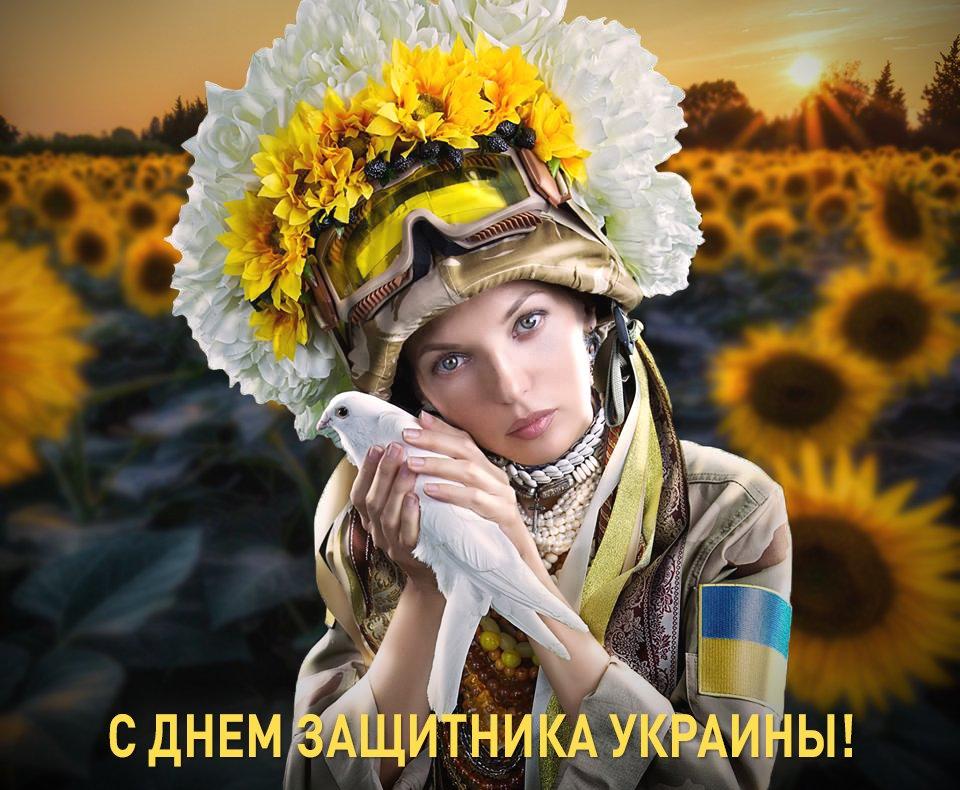 Открытка, открытки день защитника украины