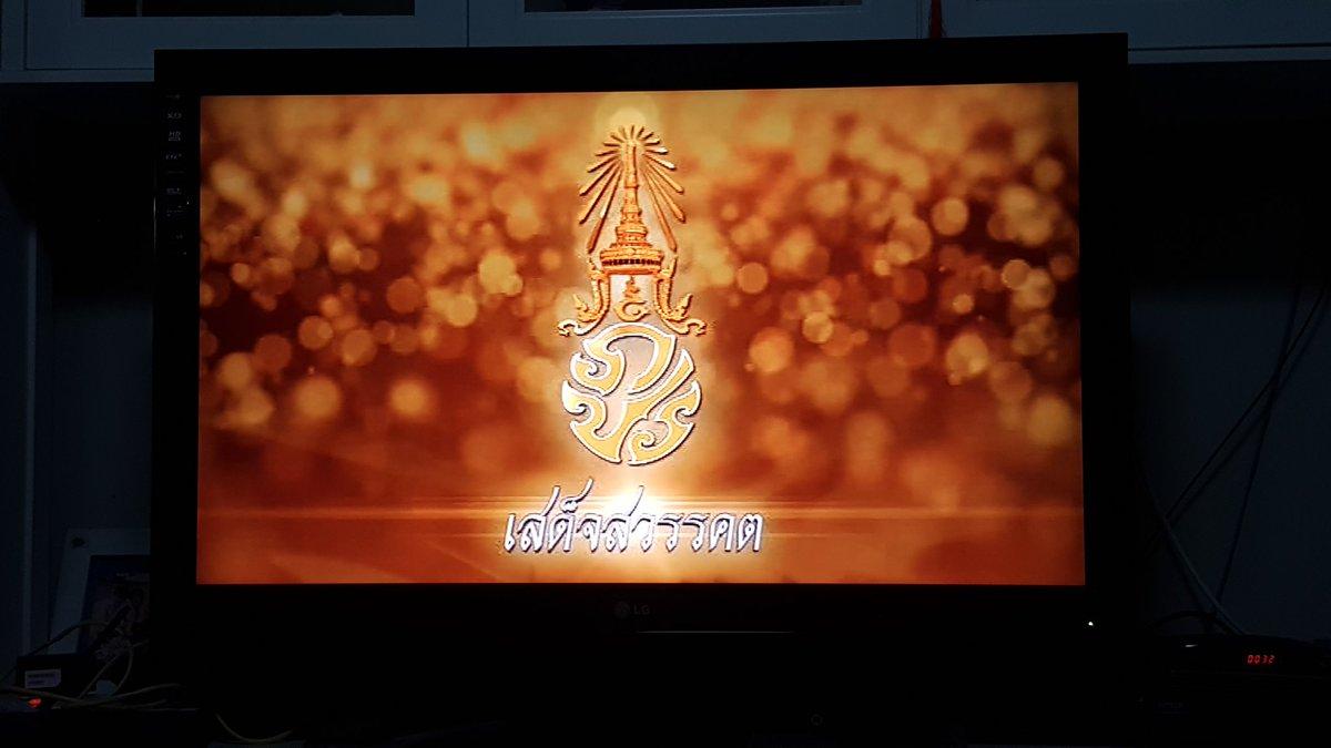 ตอนแรกเปิดช่องไทยรัฐอ่ะ ขึ้นภาพนี้แล้วแสงค่อยๆดับ... โอ้โห ร้องไห้เลย https://t.co/72hX6CnhcU