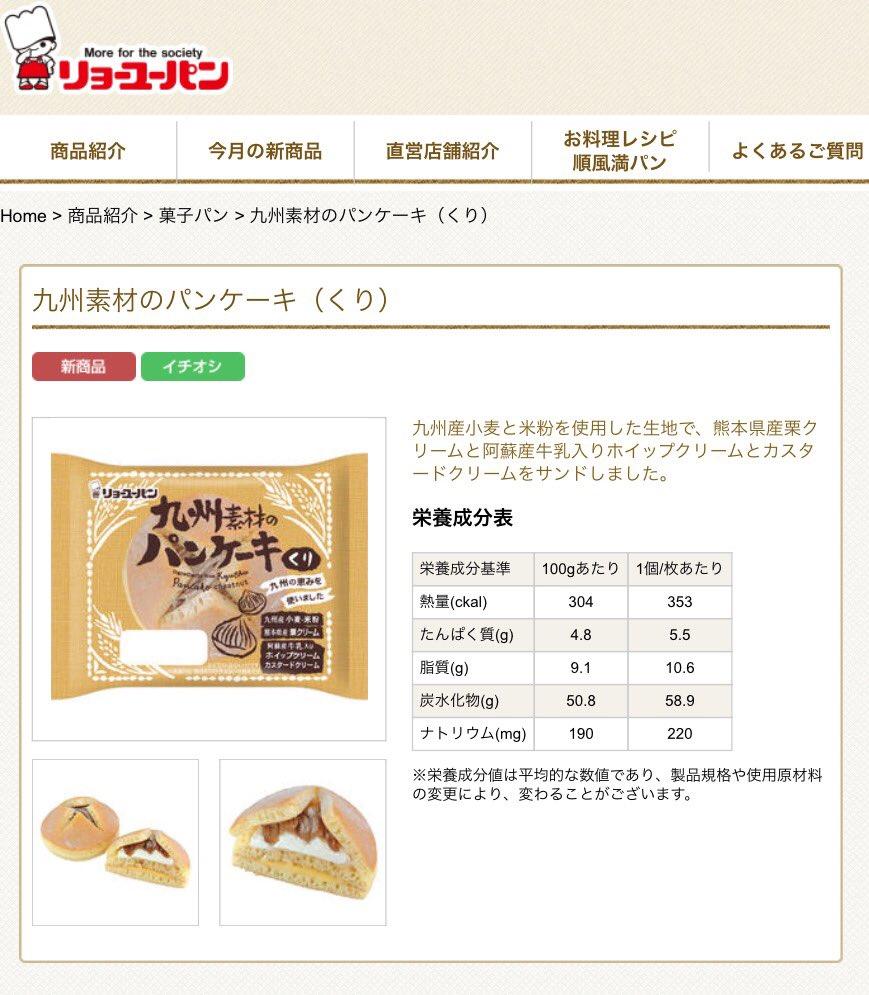 これ、九州パンケーキとは無関係です。九州を代表する大手パンメーカー。仁義なく、上手に、さすがにうまくやりますね...