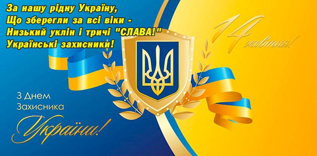 День защитника украины открытка, днем рождения