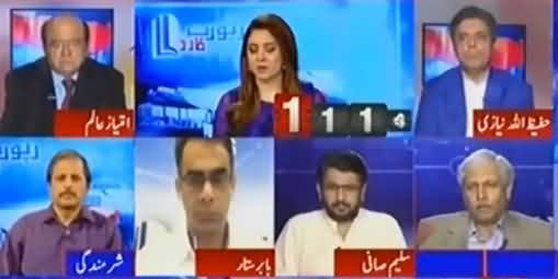 Report Card  - 13th October 2016 - Altaf Hussain Money Laundering Case Mein Bari thumbnail