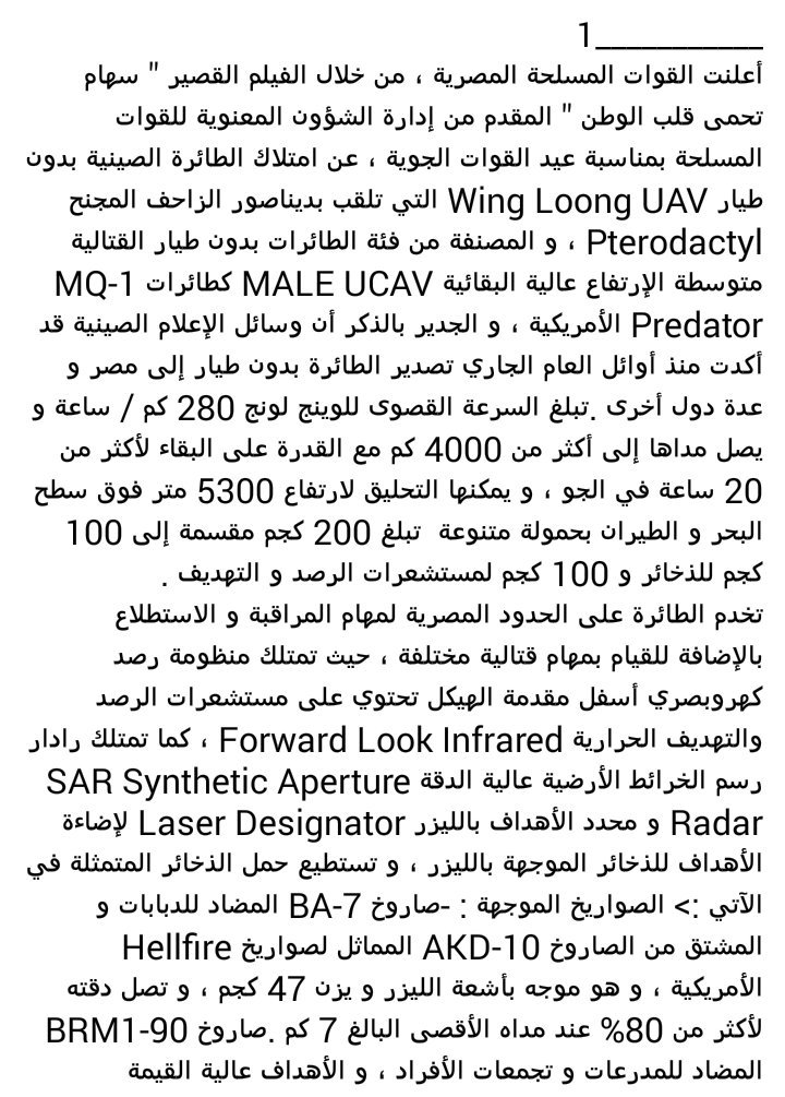 اول ظهور لدرون Wing-loong  الصيني لدى الجيش المصري   CuqXUrGW8AQ-tJ2