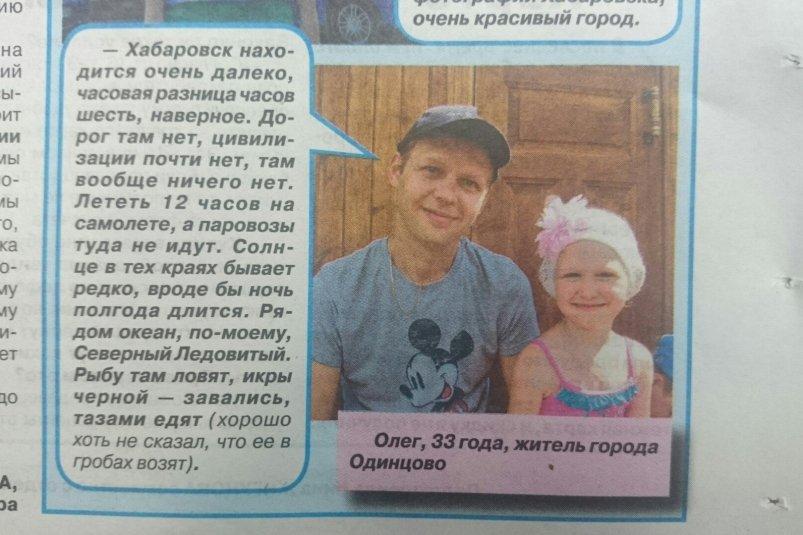 Все верно а еще у них люди с песьими головами  #Хабаровск https://t.co/2BjVGN0bkX