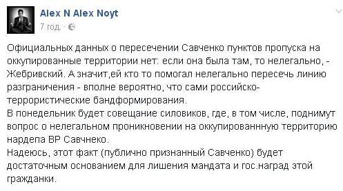 Я была на оккупированной территории Донбасса и встречалась с людьми, которые недавно держали меня в плену, - Савченко - Цензор.НЕТ 3451