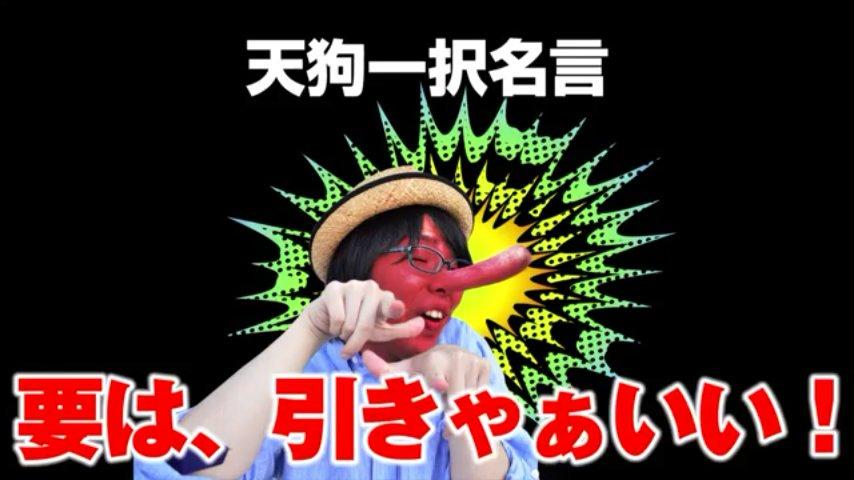 「寺井一択 天狗」の画像検索結果
