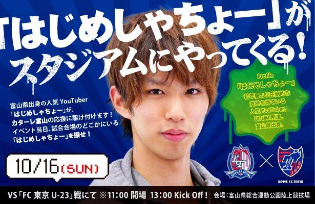富山大学体育会サッカー部