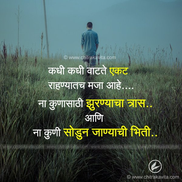 marathi quotes Marathi quotes (मराठी सुविचार) – hindi suvichar,marathi life quotes, english good thoughts, suvichar wallpapers.