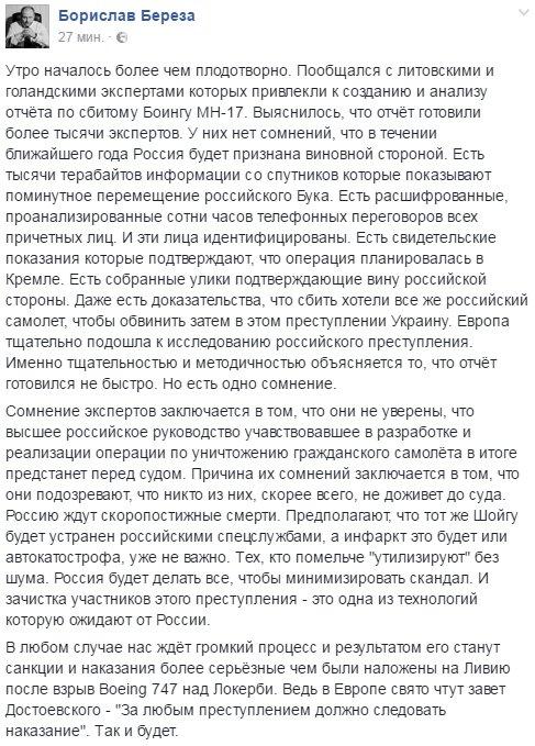 """ЕС хочет расширить дипломатические санкции против России, - """"Радио Польша"""" - Цензор.НЕТ 5398"""