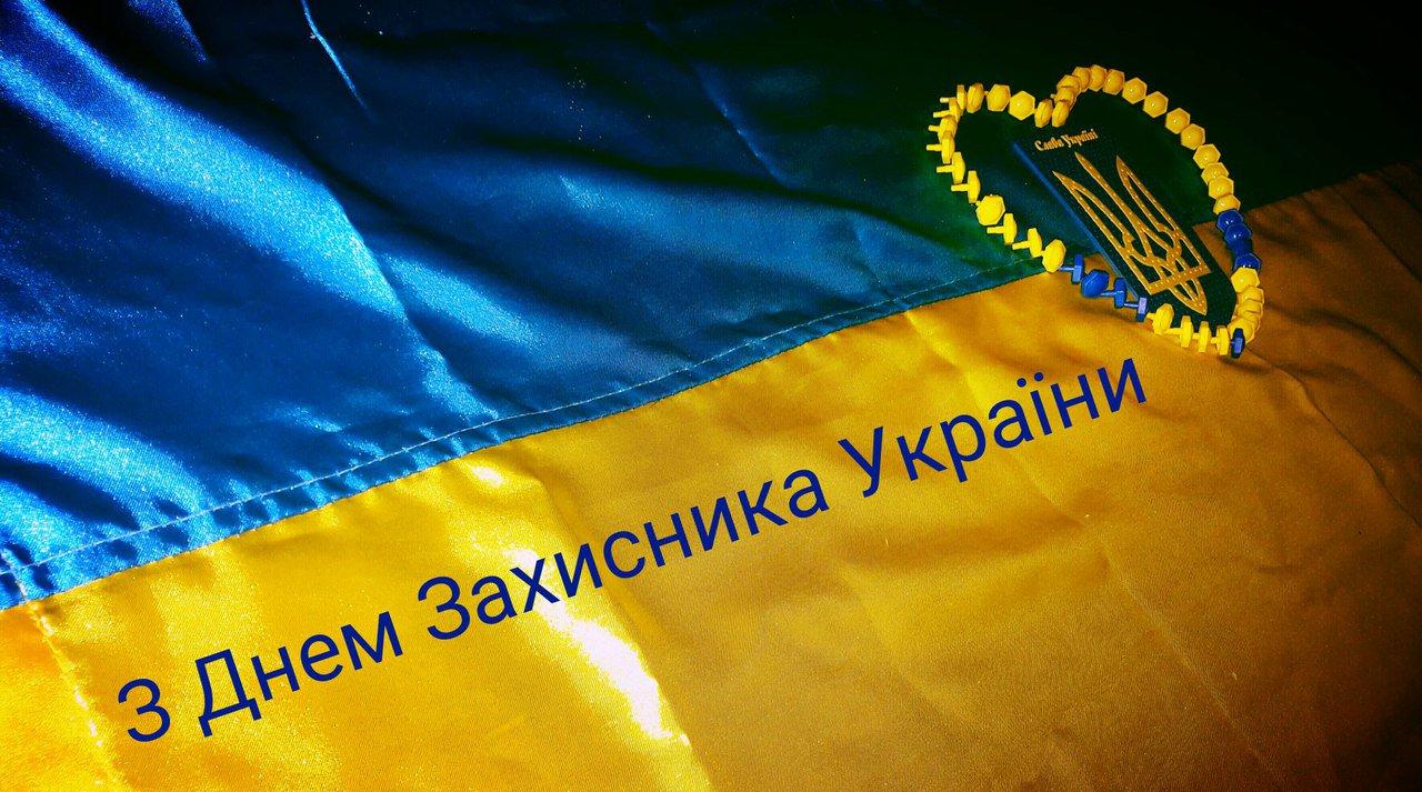 Картинки с днем защитника украины 14 октября прикольные
