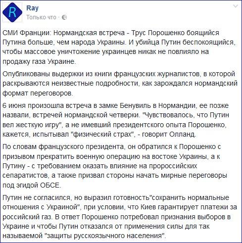 Россия пытается повторить крымский сценарий на Донбассе, - Порошенко в статье для Frankfurter Allgemeine Zeitung - Цензор.НЕТ 9409