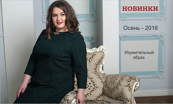 женская одежда больших размеров в интернет магазине в розницу