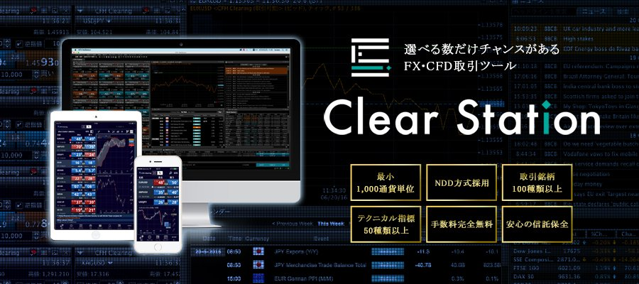 Cfh clearing forex