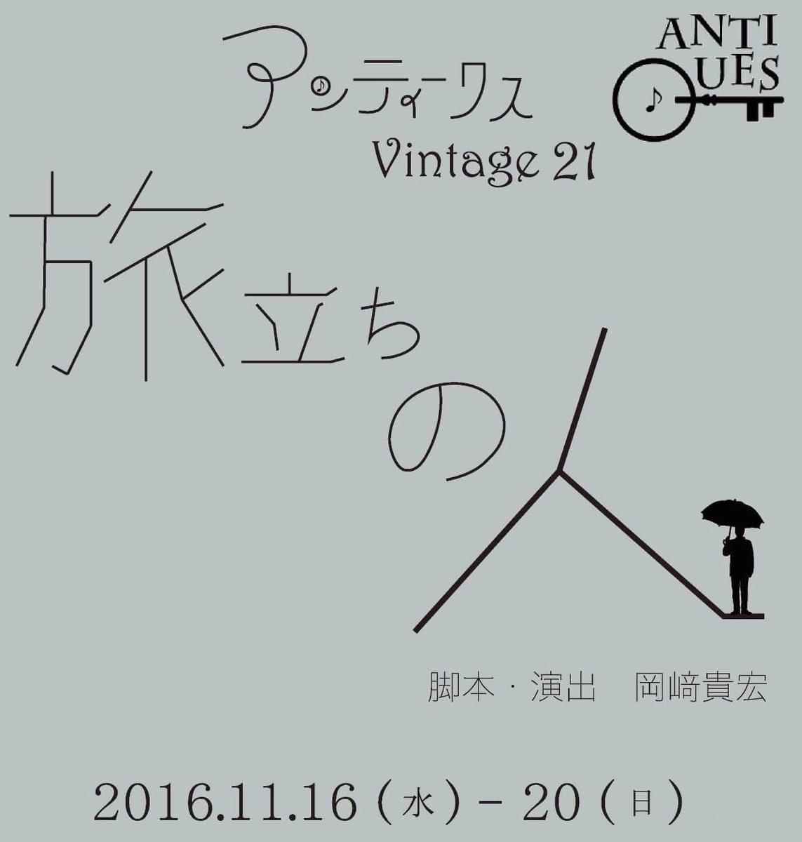 """みずぐち on twitter: """"【明日予約開始!】 アンティークスvintage21"""
