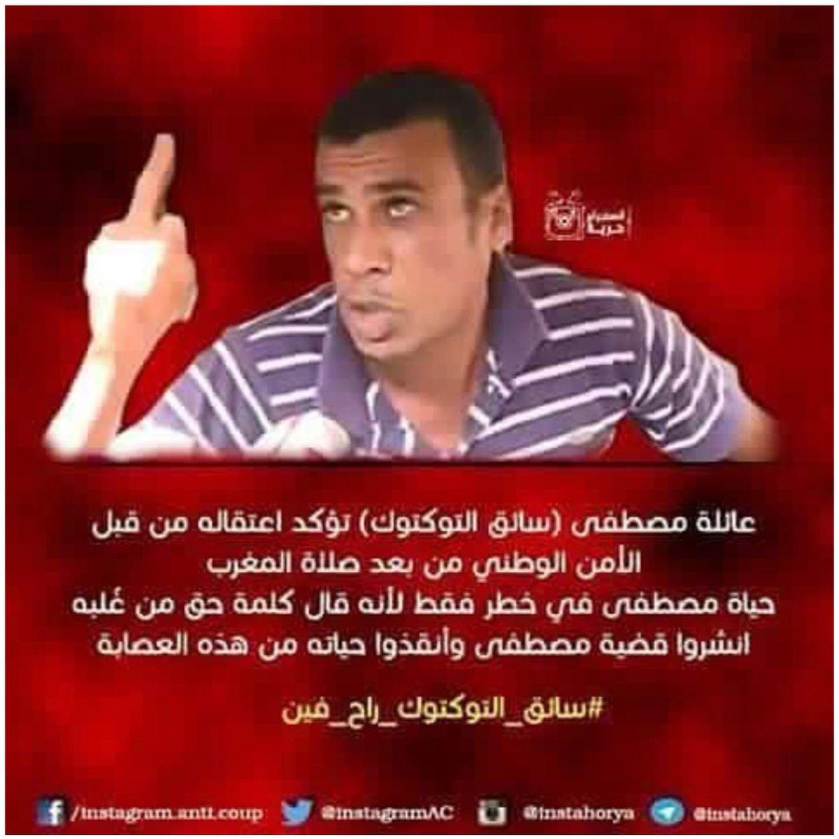 قال كلمة الحق فتم اعتقاله !!!  #سائق_التوكتوك_راح_فين ؟؟ https://t.co/R1761YWP1g