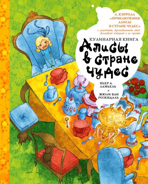 книга в стране чудес книга для творчества и вдохновения