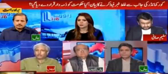 Report Card  - 14th October 2016 - Core Commanders Reservation on Dawn News thumbnail