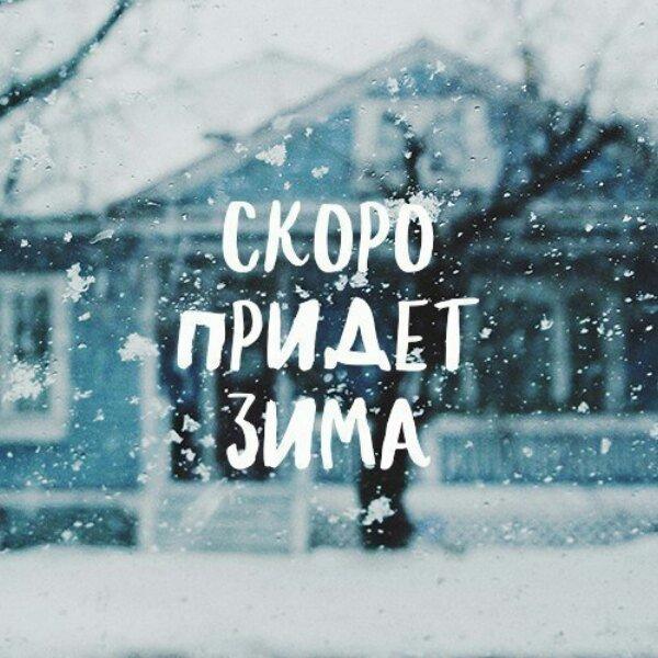 картинки ожидаем зиму потому что рядом