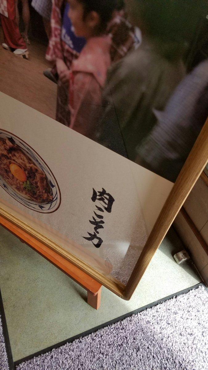 丸亀製麺にて、これ以上ないパワーワードを得たので共有いたします https://t.co/qQxDhArgJq