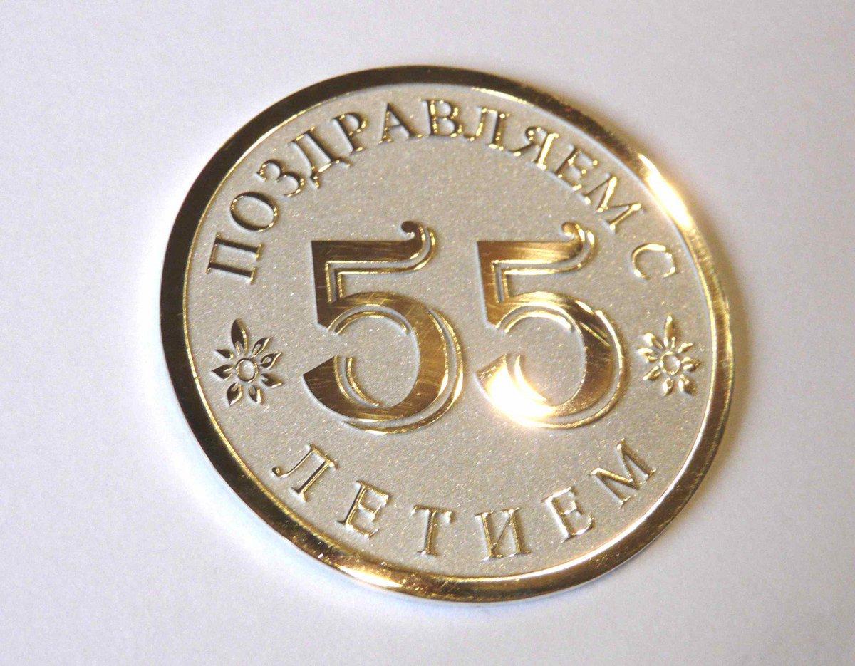 Сценарий юбилея 55 для мужчины