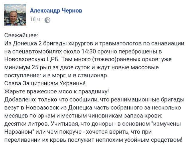 2 оккупанта ранены на Донбассе за сутки, - разведка - Цензор.НЕТ 6945