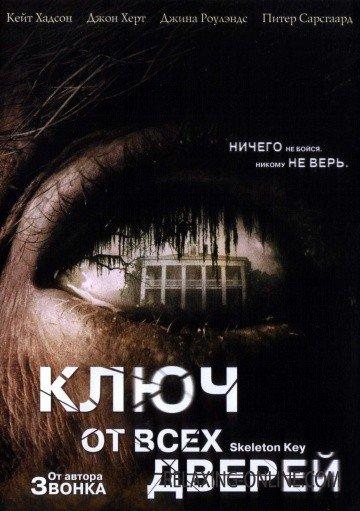 скачать ключ от всех дверей фильм 2005