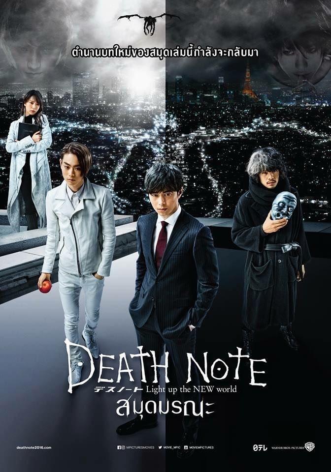 Death Note: El Nuevo Mundo (2016) [HDRip 720p]