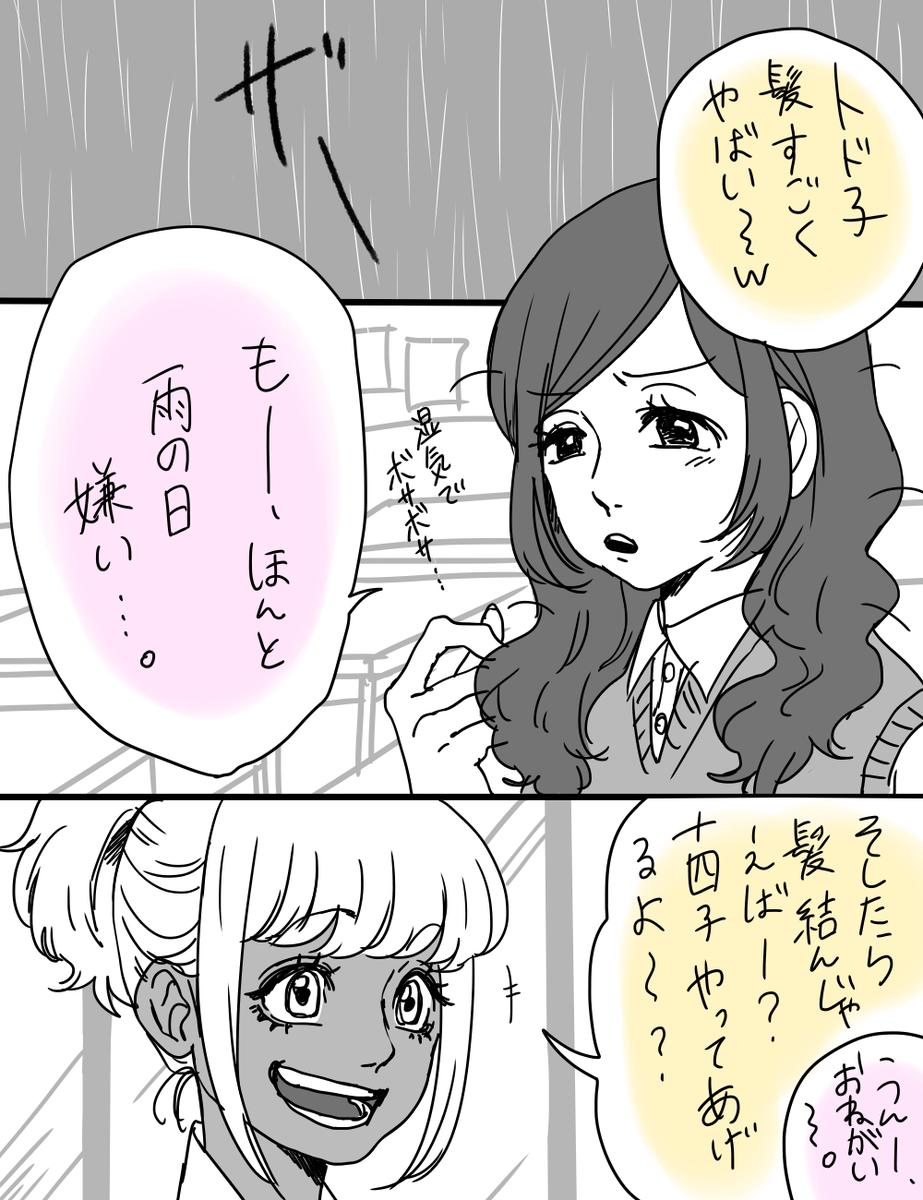 【じょし松さん漫画】『三つ編』(六つ子)