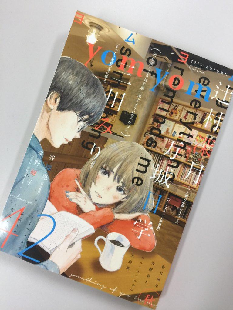 【yomyom秋号、11月1日発売!】秋号の見本が編集部に届きました。背景写真は新潮社のすぐそばのかもめブックスさん店内。@kamome_books 落ち着くカフェコーナーがある神楽坂の人気スポットです。 https://t.co/oyKaBlBceW