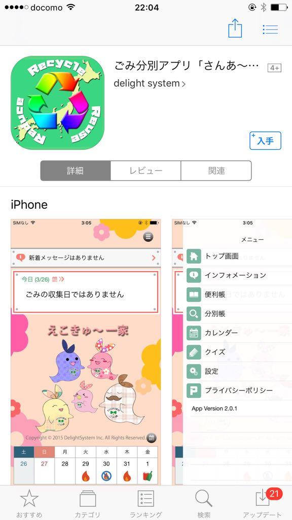 大阪市が作ってるゴミアプリならきっとちゃんとしてるんだと思うのだけど、アイコンが超絶ダサいのよ。 救いようがないくらい(^-^) https://t.co/JWVQnMq05n