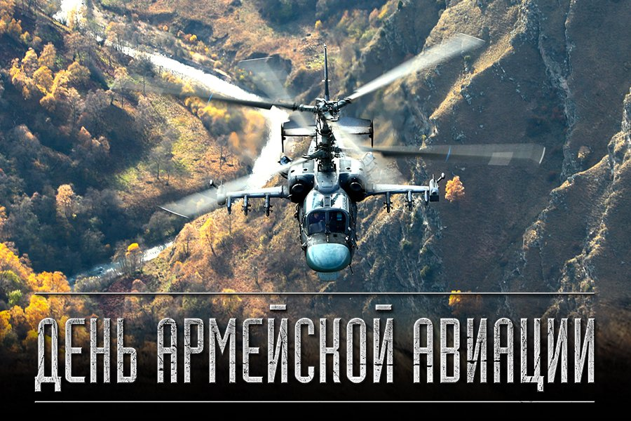 фото поздравление день вертолетчика