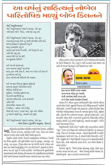 Bob Dylan in gujarati. by none other than udayan thakker https://t.co/rZFhxymiiX
