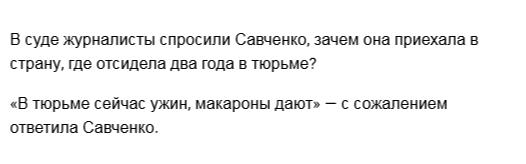 Где сейчас савченко надежда последние новости