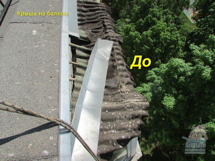 """Герметизация швов on twitter: """"ремонт крыши балкона на после."""