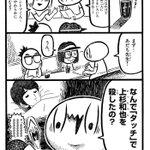 あだち充先生&青山剛昌先生インタビュー内容で衝撃!『タッチ』のかっちゃんを殺した理由!