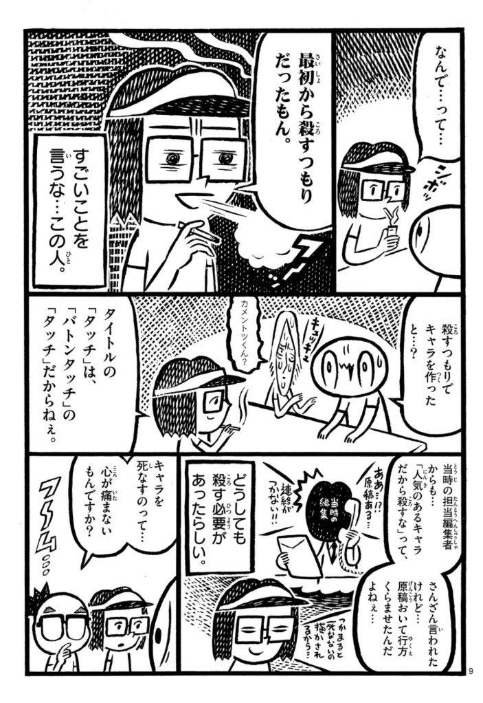 あだち充先生&青山剛昌先生インタビュー内容で衝撃www『タッチ』のかっちゃんを殺した理由www