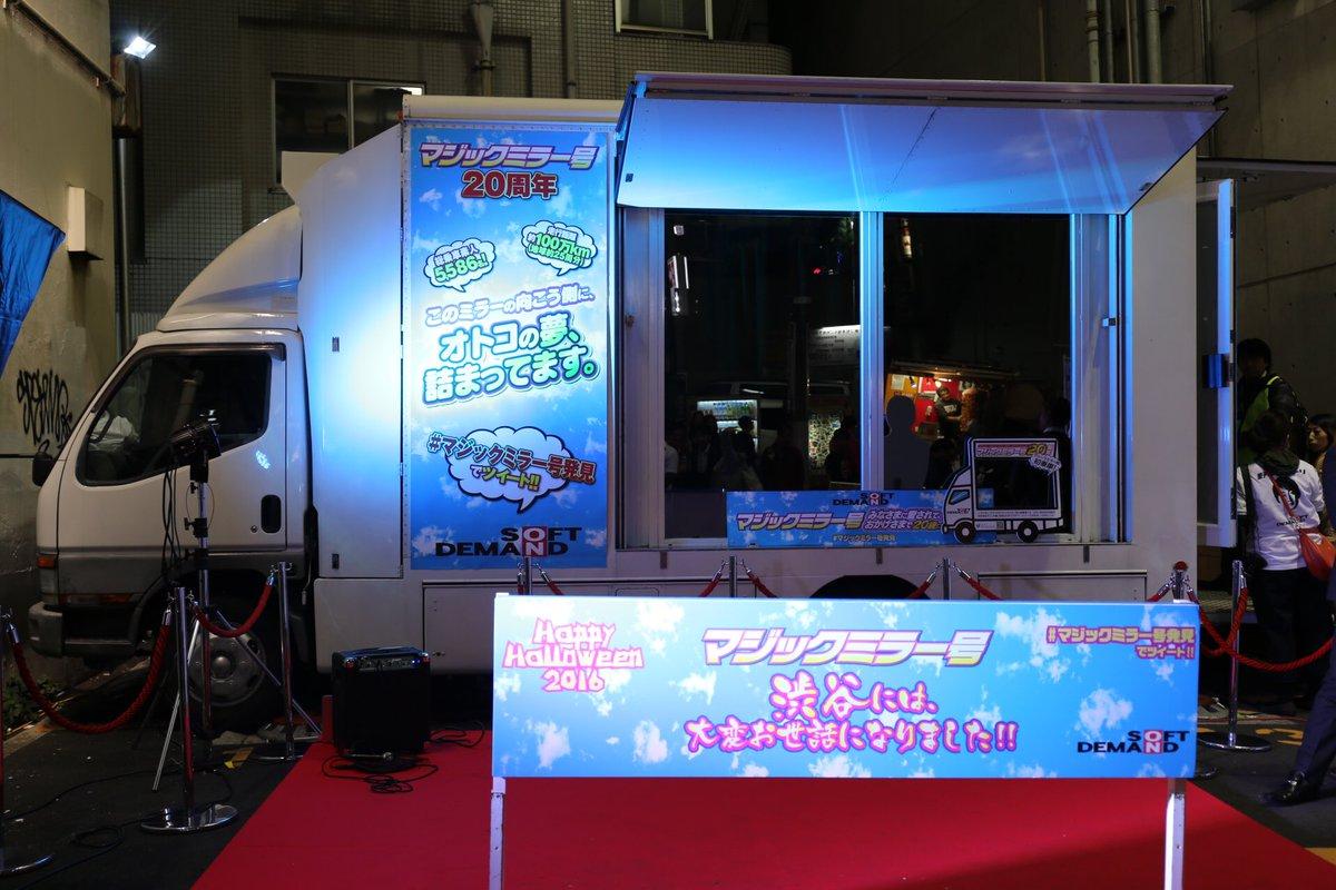 渋谷の裏路地にマジックミラー号おるやんけ! 渋谷ハロウィン Scoopnest Com