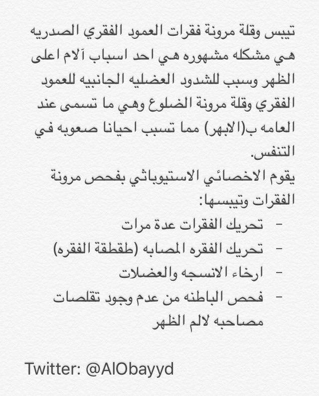 #طق_الابهر hashtag on Twitter