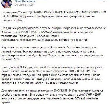 Боевики 53 раза за сутки обстреляли позиции наших воинов: по Авдеевке били 122 мм калибром - Цензор.НЕТ 2863