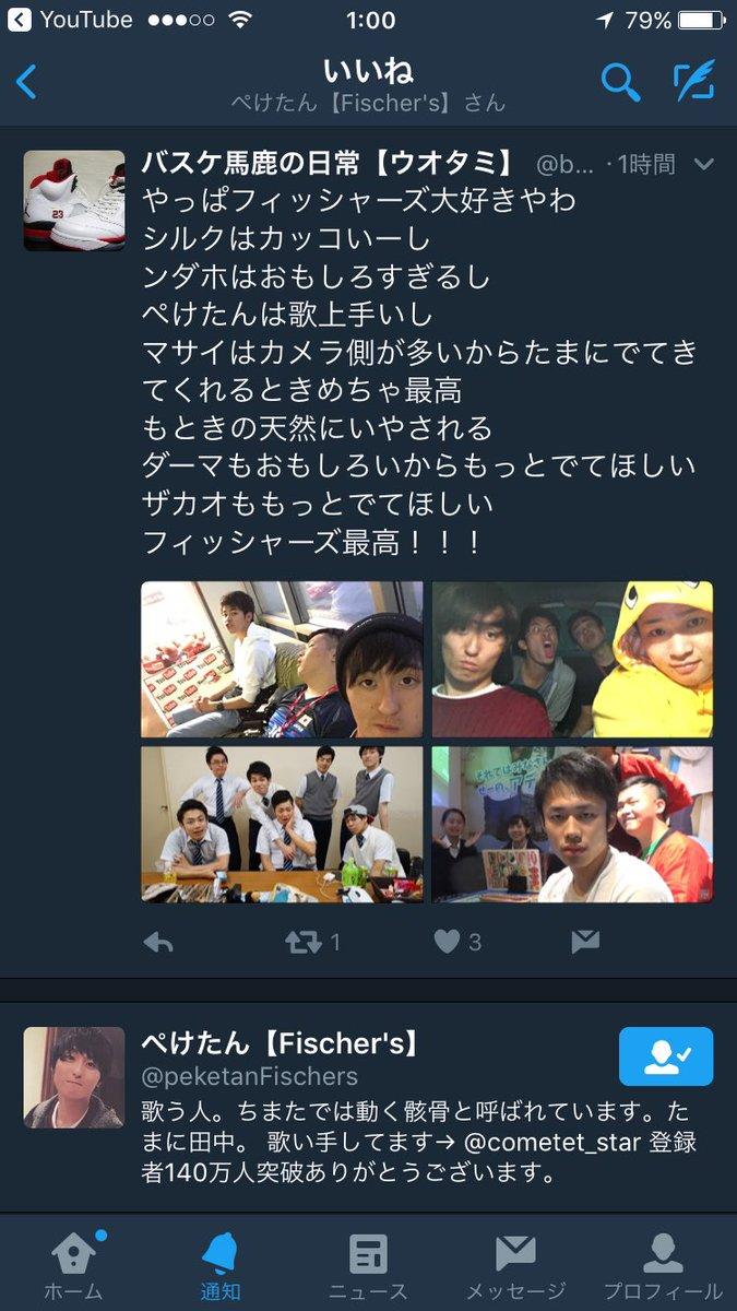 フィッシャーズ シルク twitter