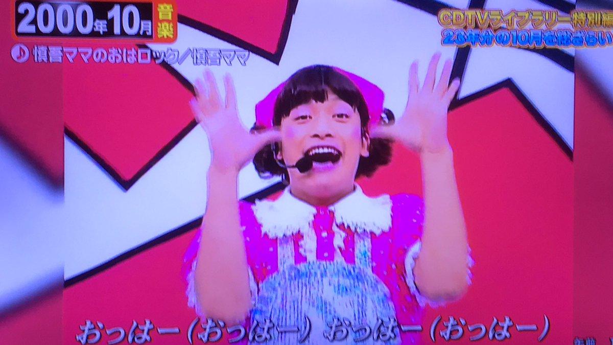 """⭐ ゆみっこ on Twitter: """"CD TV ..."""