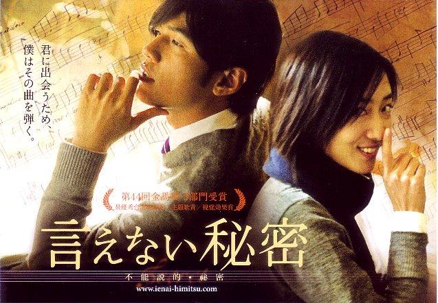 #君の名は と真逆のエンディングが観たい方は、台湾で2007年に大ヒットした映画 #言えない秘密 がいいよ https://t.co/gZkowvTc6N