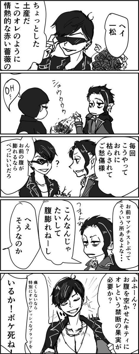 【六つ子】イチマトゥ×唐松君の一カラ漫画