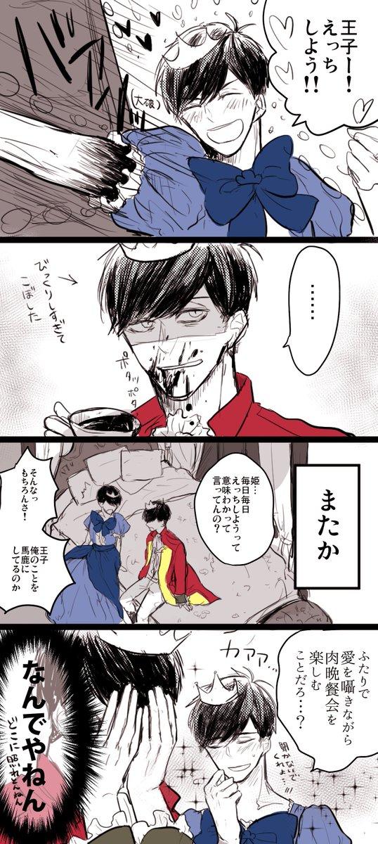 【おそカラ漫画】『ピュアな箱入り娘』(王姫松)