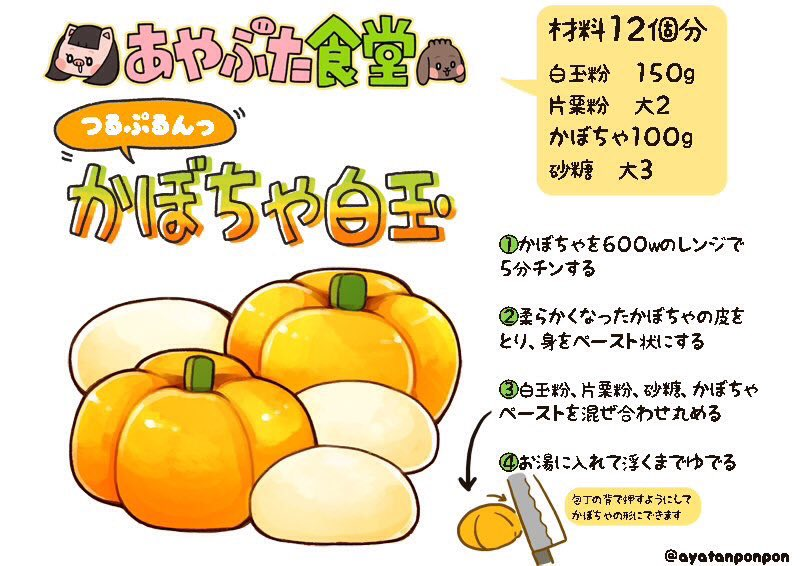 かぼちゃ好き集まれwwとっても美味しそうなかぼちゃのレシピが満載!